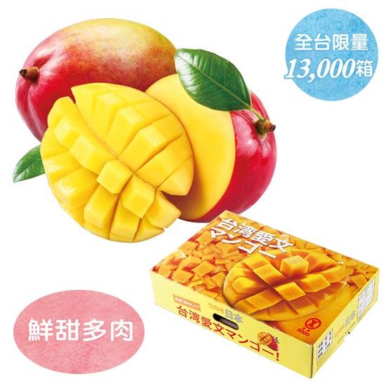 2020熱帶水果季預購