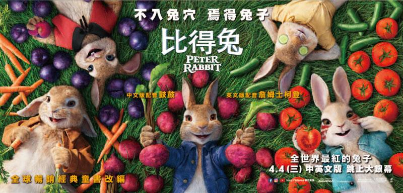 「比得兔」的圖片搜尋結果