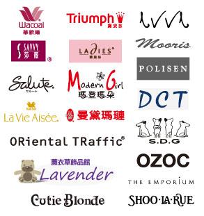 現場集結眾多品牌,華歌爾、黛安芬、莎薇、蕾黛絲、瑪登瑪朵、曼黛瑪璉、莎露、金華歌爾、POLISEN、D.C.T、S.D.G、OZOC、The Emporium等多家品牌