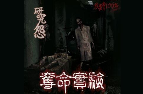 11F【PLAY STUDIO】  期間限定鬼屋 6/16(六)起~ 全新登場