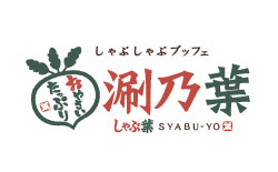 涮乃葉‧日式涮涮鍋