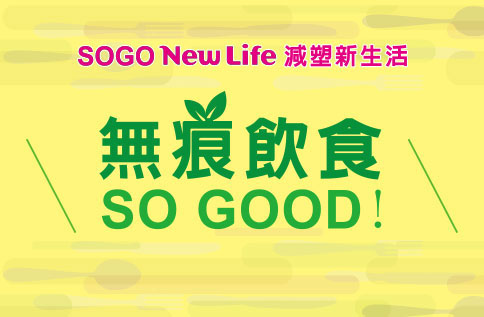 SOGO NEW LIFE 減塑新生活 無痕飲食 SO GOOD!