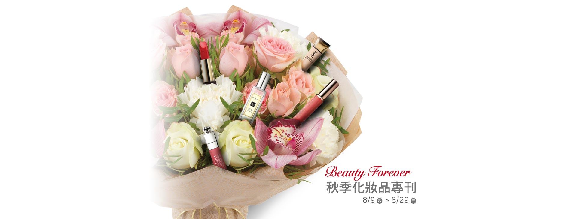 Beauty Forever秋季化妝品專刊