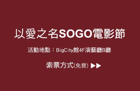 以愛之名 SOGO電影節