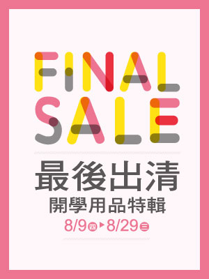 {'dm_name':'','dm_title':'FINAL SALE 最後出清 開學用品特輯','dm_description':'FINAL SALE 最後出清 開學用品特輯','dm_tag':'','dm_author':'','dm_copyright':'','dm_url':''}