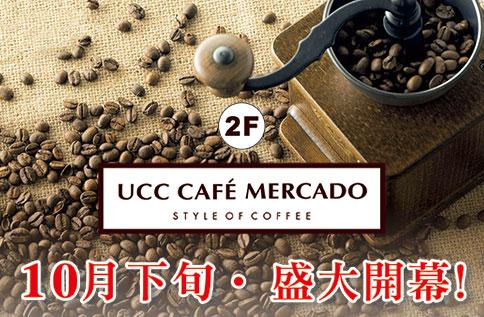 2F UCC 10月下旬盛大開幕