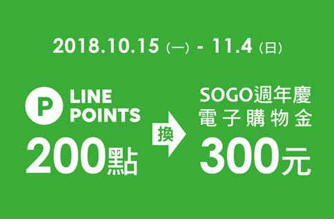 200點LINE Points點數換週年慶300元電子購物金