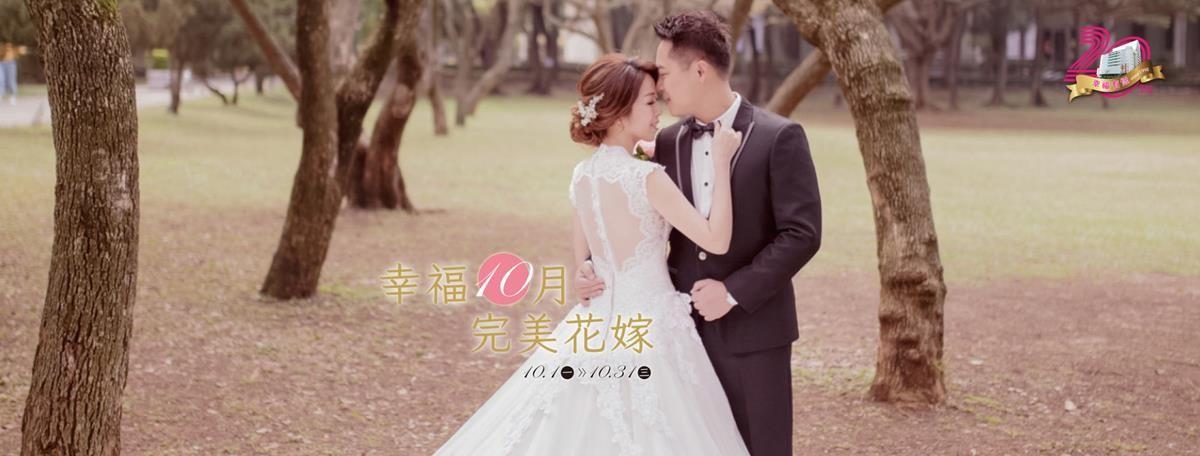 幸福10月 完美花嫁