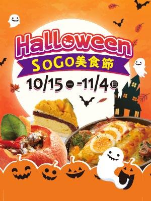 {'dm_name':'Halloween SOGO美食節','dm_title':'','dm_description':'','dm_tag':'','dm_author':'','dm_copyright':'','dm_url':''}
