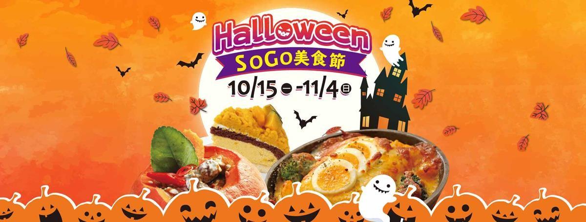 Halloween SOGO美食節