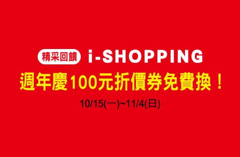 精采回饋i-shopping 週年慶100元折價券免費換!