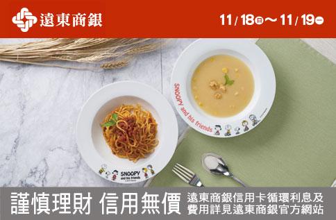 遠東商銀來店禮 SNOOPY歡聚品味餐瓷組(兩入)