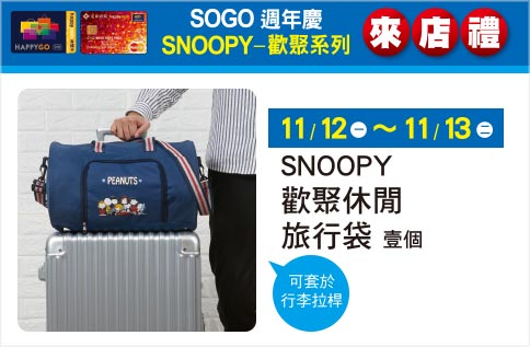 SNOOPY歡聚休閒旅行袋
