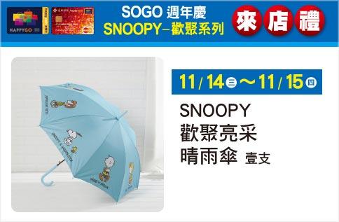 SNOOPY歡聚亮采晴雨傘