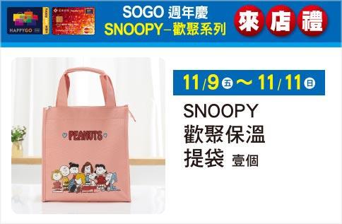 「SNOOPY歡聚保溫提袋」