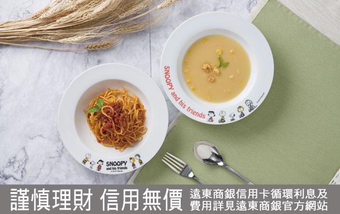 【銀行卡友刷卡來店禮】SNOOPY歡聚品味餐瓷組