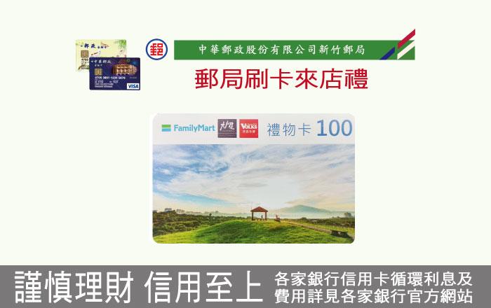 週年慶郵局VISA卡友消費來店禮