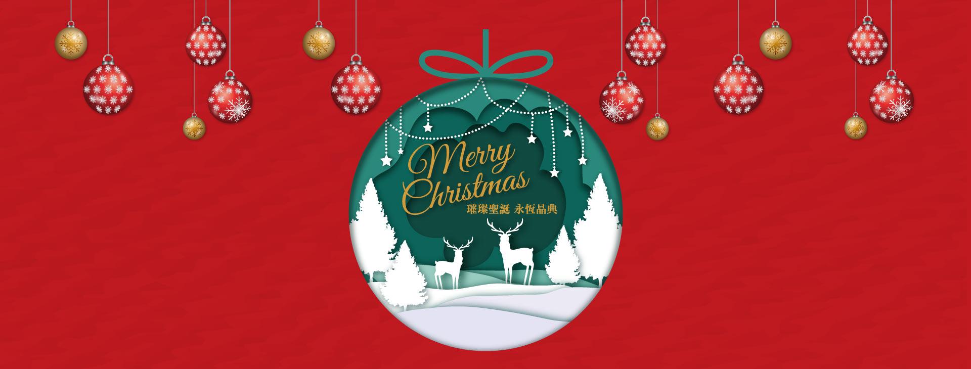 璀璨聖誕 永恆晶典