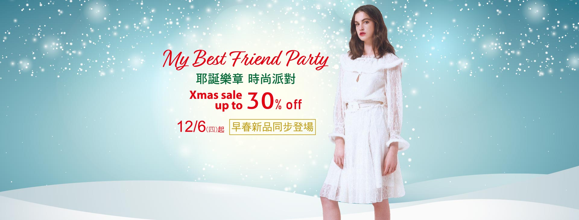 My Best Friend Party 耶誕樂章 時尚派對 Xmas sale up to 30% off
