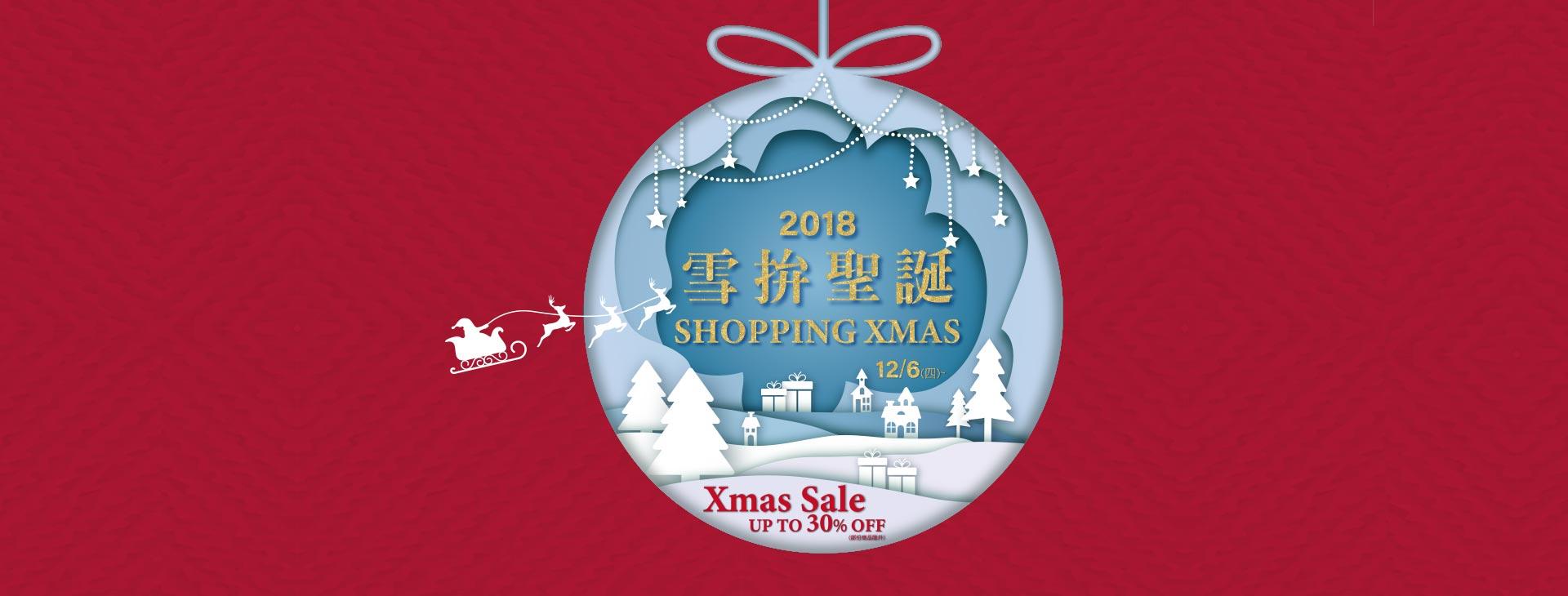 2018雪拚聖誕 SHOPPING XMAS