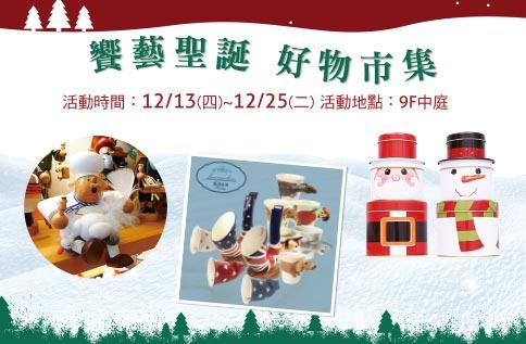 藝饗聖誕好物市集