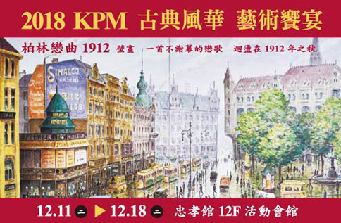 KPM 古典風華藝術饗宴