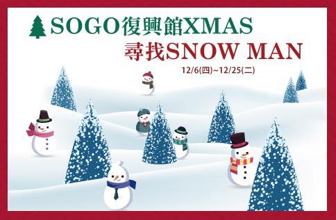 尋找SNOW MAN
