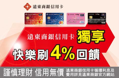 遠東商銀信用卡獨享快樂刷4%回饋