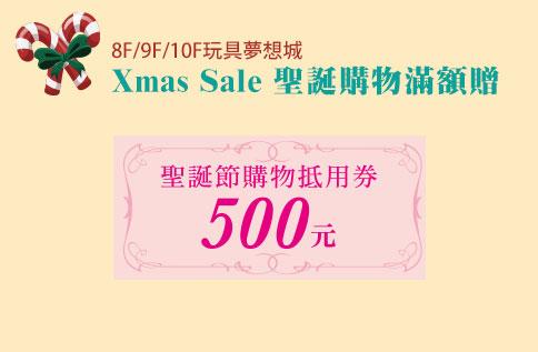 Xmas Sale 聖誕購物滿額贈