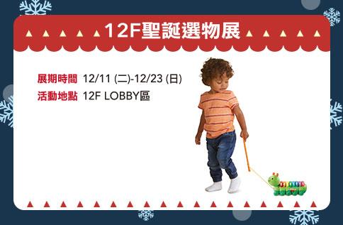 【忠孝12F】聖誕選物展