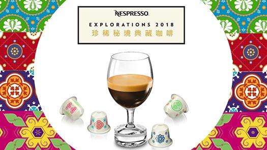 忠孝館3F Nespresso Boutique 全新極限量珍稀秘境咖啡典藏禮盒重量級上市
