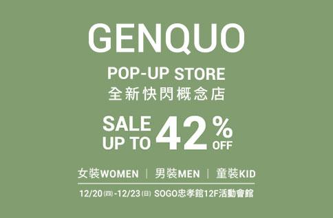 【忠孝館12F】GENQUO網拍女裝秋冬特拍會42%OFF