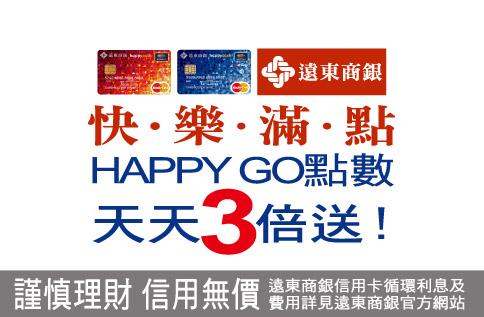 遠東快樂信用卡 快樂滿點