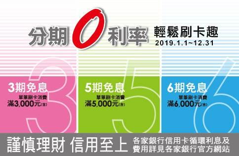 2019年度銀行刷卡【3期/5期/6期‧分期0利率】