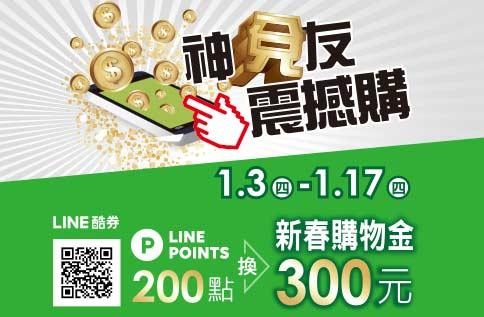 神兌友震撼購  200點LINE Points點數換SOGO 300元新春電子購物金