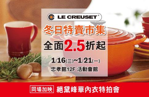 【忠孝館12F】Le Creuset冬日特賣市集全面2.5折起 (同場加映) 絕黛峰華 內衣特拍會
