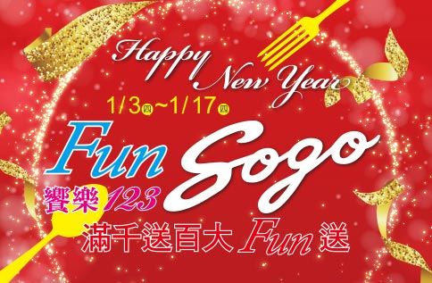 Happy New Year~Fun SOGO饗樂123