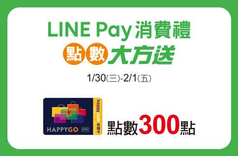 LINE Pay消費禮 點數大方送