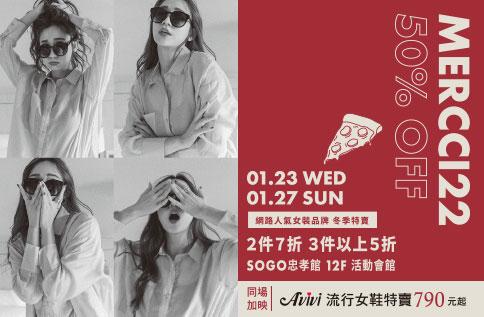 【忠孝館12F】Mercci22網路女裝特賣會 (同場加映) Avivi流行女鞋特賣會