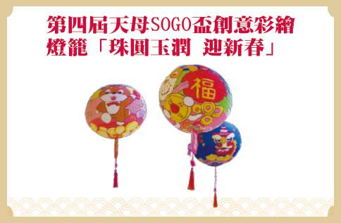 第四屆天母SOGO盃創意彩繪燈籠「珠源玉潤 迎新春」