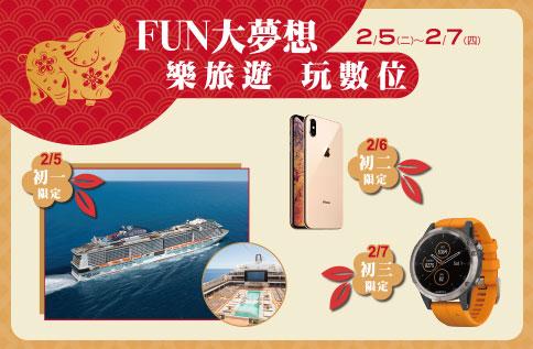 FUN大夢想 樂旅遊 玩數位