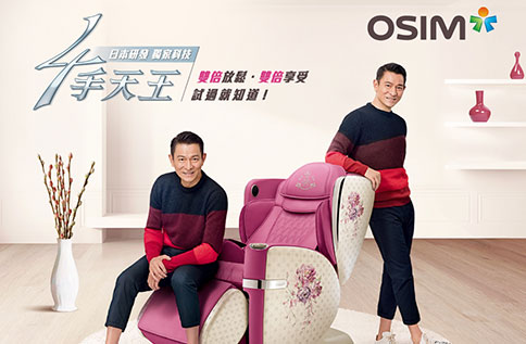 6F OSIM四手天王邀您免費體驗