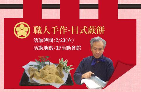 職人手作-日式蕨餅
