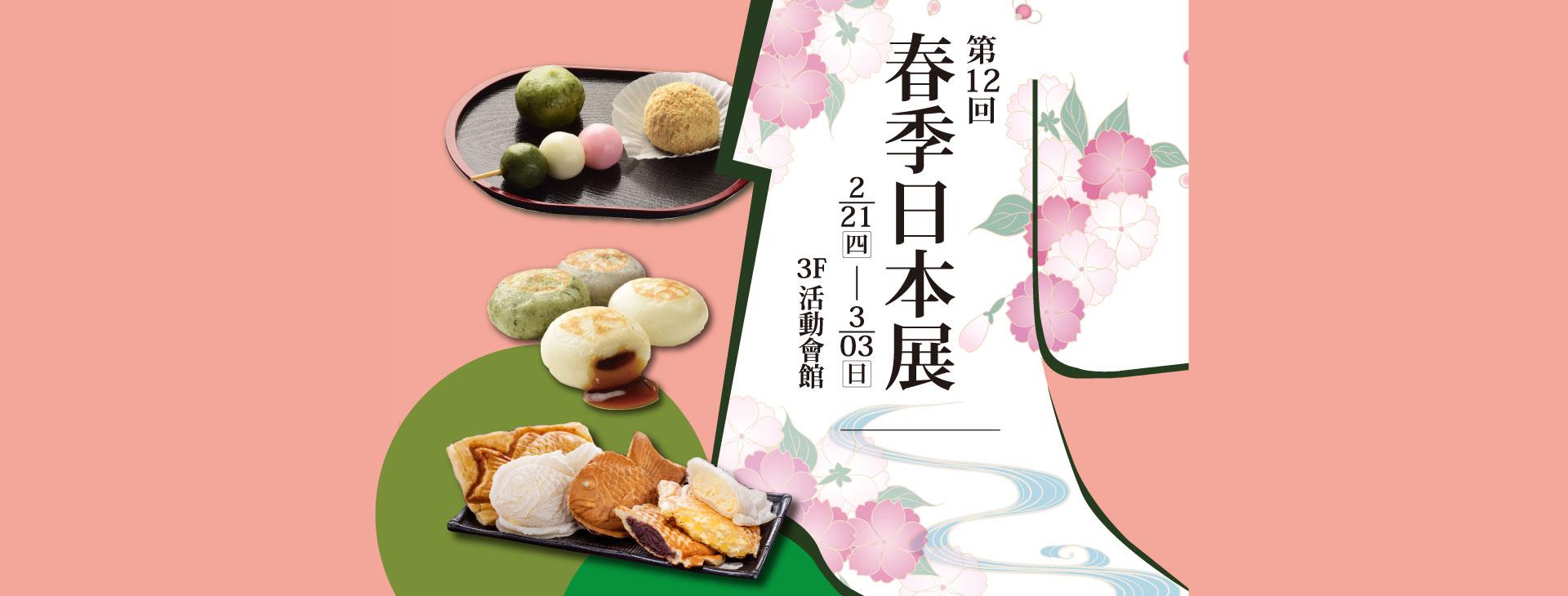 第十二回 春季日本展