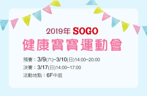 2019年SOGO【健康寶寶運動會】