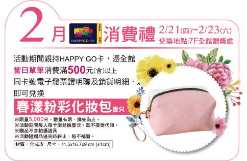 春漾粉彩化妝包