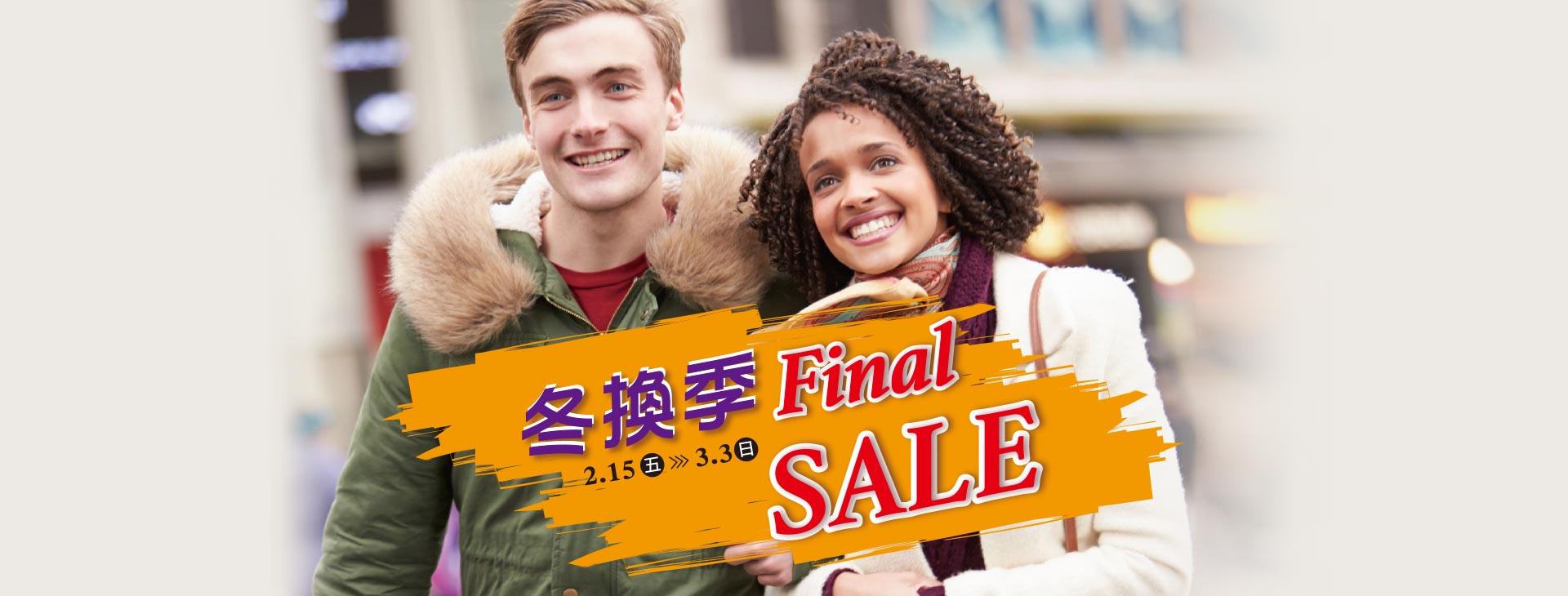 冬換季Final Sale