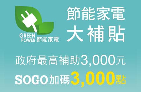 【新竹店】節能家電大補貼 SOGO再加碼3000點