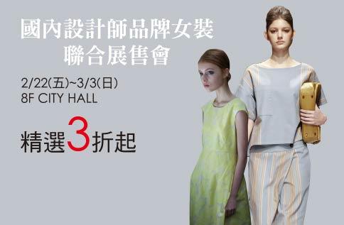 國內設計師品牌女裝聯合展售會
