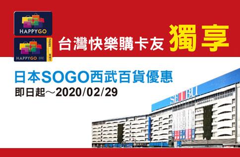 台灣快樂購卡友獨享日本SOGO西武百貨優惠